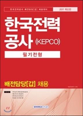 2017 기쎈 한국전력공사 KEPCO 필기전형 배전담당 갑 채용