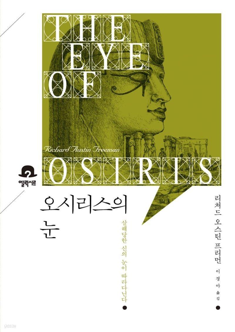 오시리스의 눈 - 미스터리 책장