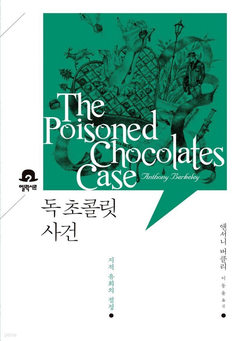 독 초콜릿 사건 - 미스터리 책장