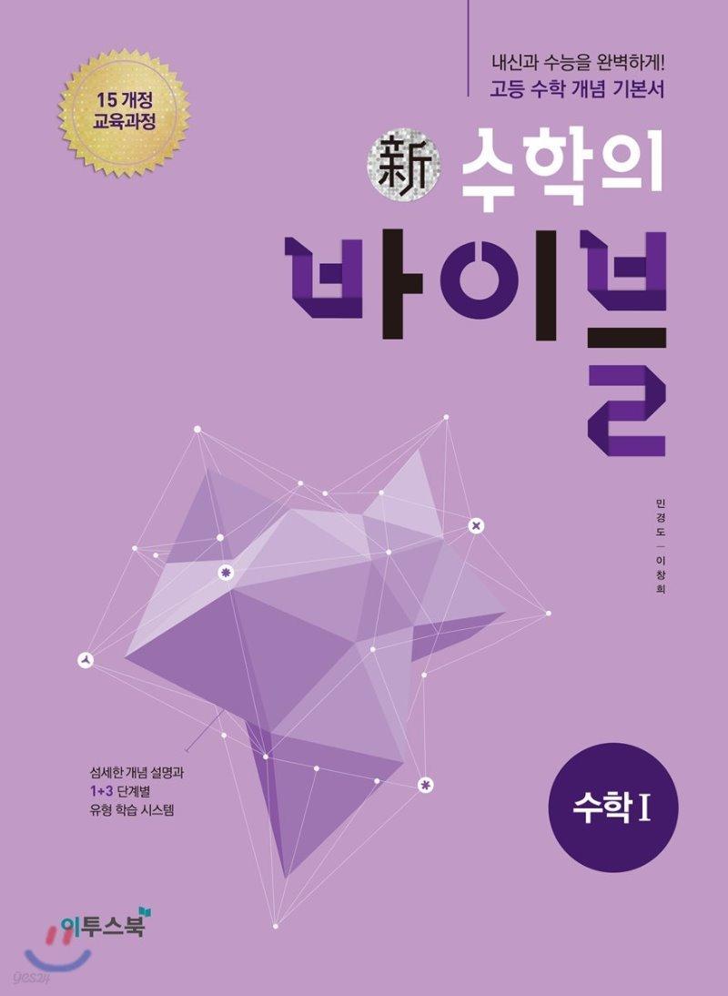 신 수학의 바이블 수학 1 (2021년용)