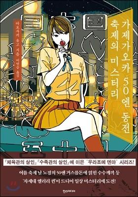 가제가오카 50엔 동전 축제의 미스터리