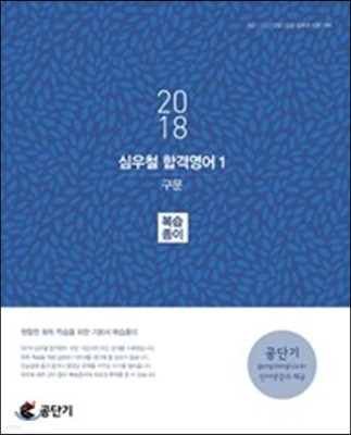 2018 심우철 합격영어 1 구문 복습종이