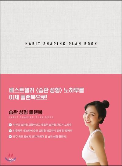 습관 성형 플랜북 HABIT SHAPING PLAN BOOK