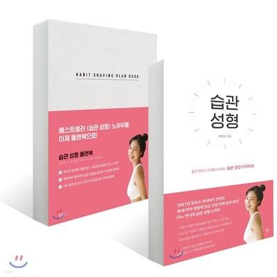 습관 성형 + 습관 성형 플랜북 HABIT SHAPING PLAN BOOK