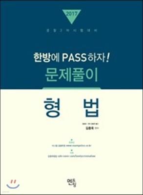 2017 김종욱 문제풀이 형법