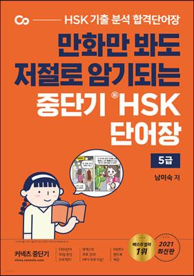 중단기 신 HSK 단어장 5급