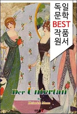 신하(臣下) Der Untertan (독일어 문학 BEST 시리즈)
