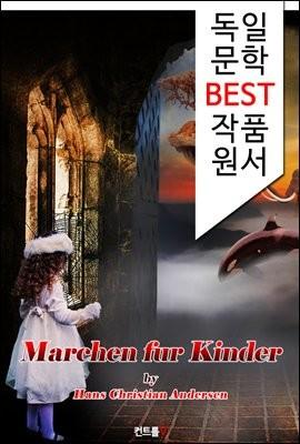 어린이를 위한 동화 Marchen fur Kinder (독일어 문학 BEST 시리즈)