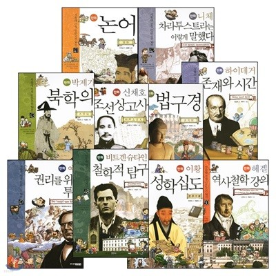 서울대 선정 만화 인문 고전 41~50 (전10권 구성)