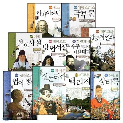 서울대 선정 만화 인문 고전 11~20 (전10권 구성)