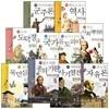 서울대 선정 만화 인문 고전 1~10 (전10권 구성)