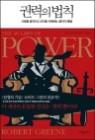 [대여] 권력의 법칙