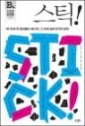 [대여] 스틱 (개정증보판)