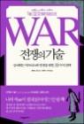 [대여] 전쟁의 기술