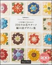 かぎ針編みでさかせよう 200のお花モチ-フ 編み圖デザイン集