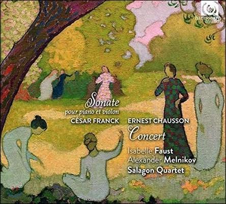 Alexander Melnikov / Isabelle Faust 프랑크: 바이올린 소나타 / 쇼송: 협주곡 - 이자벨 파우스트, 알렉산더 멜니코프, 살라곤 사중주단 (Franck: Violin Sonata / Chausson: Concert)