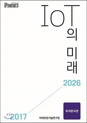 IoT의 미래 2017~2026 특허분석편