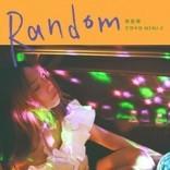 이진아 - Random