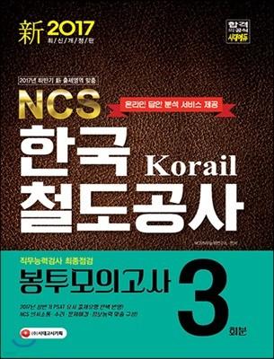 2017 NCS 한국철도공사 코레일 직무능력검사 최종점검 봉투...