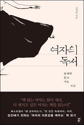 [대여] 여자의 독서