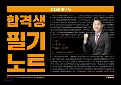 2018 전한길 한국사 합격생 필기노트