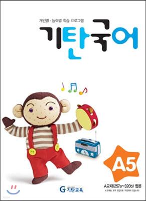 기탄국어 A단계 5집 (유아)