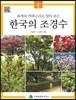 한국의 조경수 1