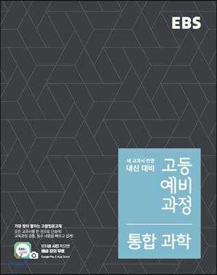 EBS 고등 예비과정 통합과학 (2021년용)