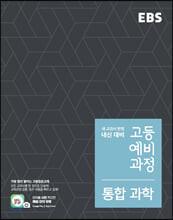 EBS 고등 예비과정 통합과학 (2019년용)