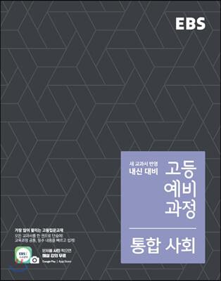 EBS 고등 예비과정 통합사회 (2021년용)