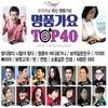 명품 가요 TOP 40