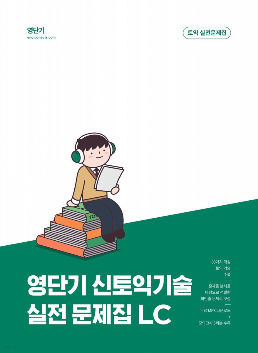 영단기 신 토익기술 실전 문제집 LC