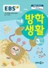EBS 여름방학생활 초등학교 3학년 (2017년)