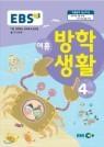 EBS 여름방학생활 초등학교 4학년 (2017년)