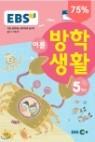 EBS 여름방학생활 초등학교 5학년 (2017년)