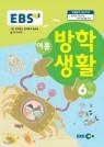 EBS 여름방학생활 초등학교 6학년 (2017년)