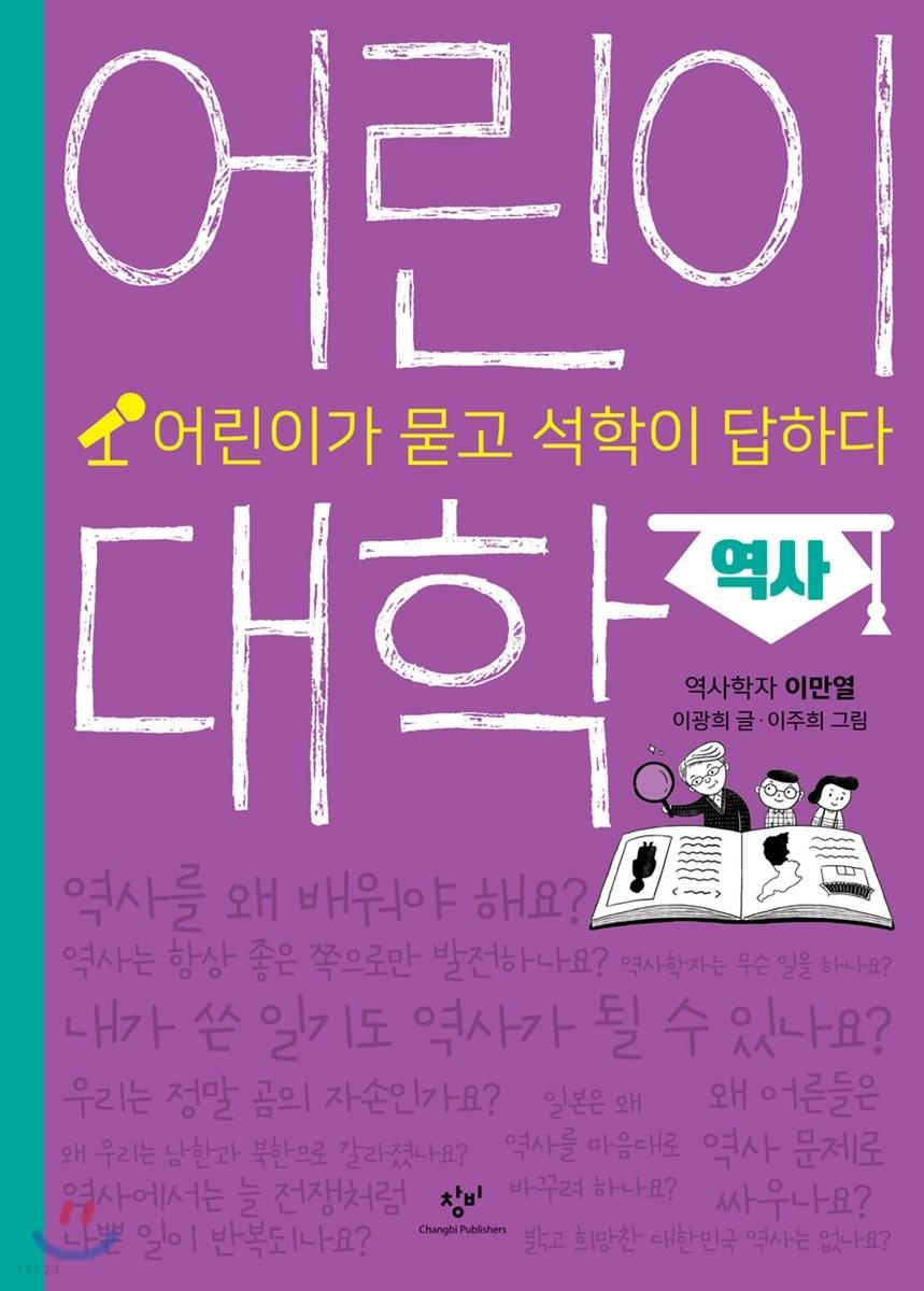 어린이 대학 : 역사