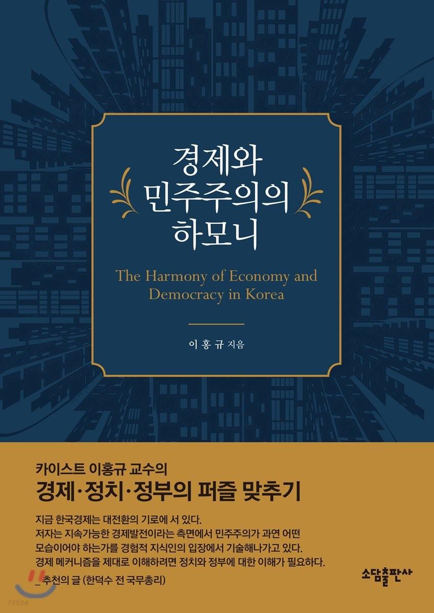 경제와 민주주의의 하모니