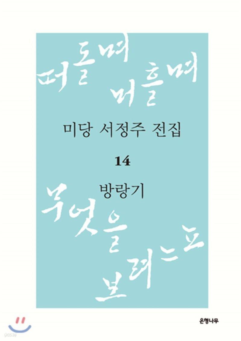 미당 서정주 전집 14 방랑기