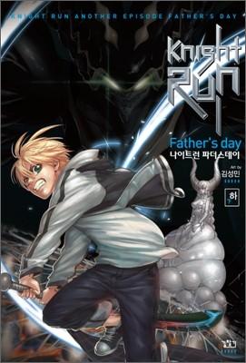 나이트런 파더스데이 Knight Run Father's Day 하