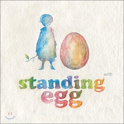 스탠딩 에그 (Standing Egg) 1집 - With