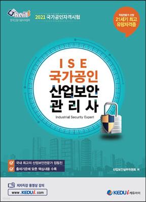 2021 ISE 국가공인 산업보안관리사