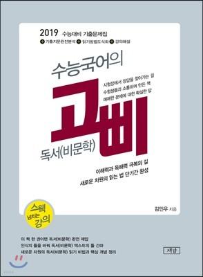 수능국어의 고삐 독서(비문학)