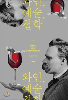 와인, 예술, 철학