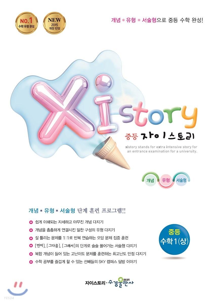 Xi Story 자이스토리 중등 수학 1 (상) (2021년용)
