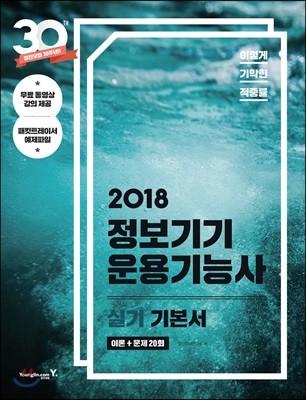 2018 이기적 in 정보기기운용기능사 실기 기본서