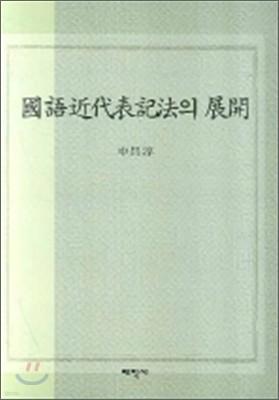 국어근대표기법의 전개 (양장본)