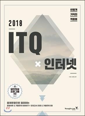 2018 이기적 in ITQ 인터넷