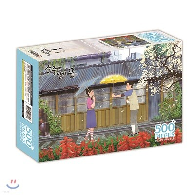연필로 명상하기 직소 퍼즐 500조각 소중한 날의 꿈