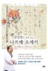 강상중과 함께 읽는 나쓰메 소세키 - 이와나미 006